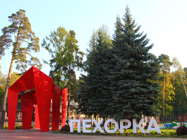 Входная группа в Центральном парке культуры и отдыха города Балашиха
